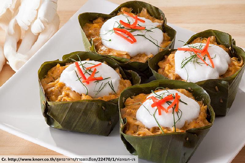 ห่อหมกภูเก็ต, Local Food Phuket